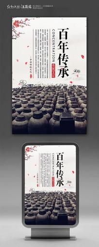 中国风百年传承白酒文化海报