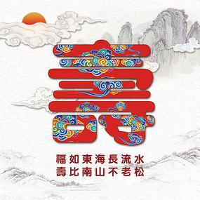 中国风长辈寿宴生日海报