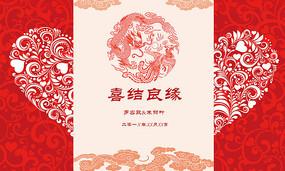 中国风婚礼迎宾区背景墙