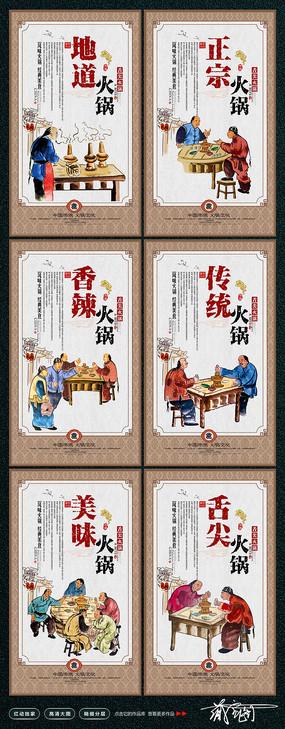 中国风火锅文化展板设计