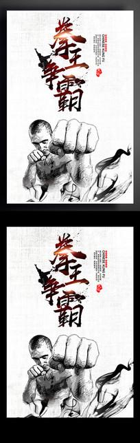 中国风拳击海报设计psd