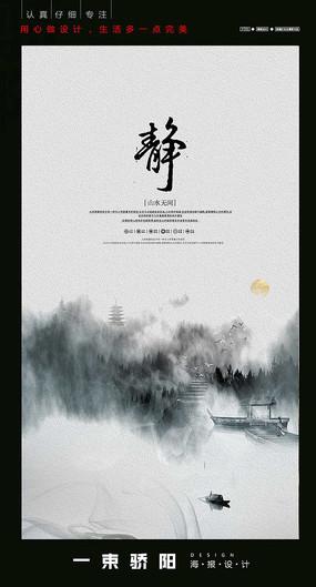 中国风山水水墨风海报设计