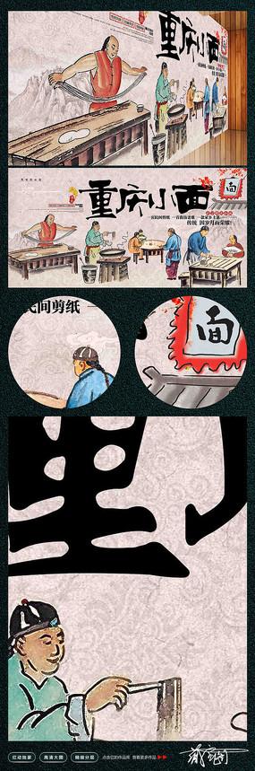中国风重庆小面壁画背景墙展板