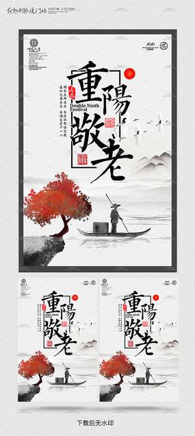 创意水彩重阳节海报模板系列作品 4张图片 红动网