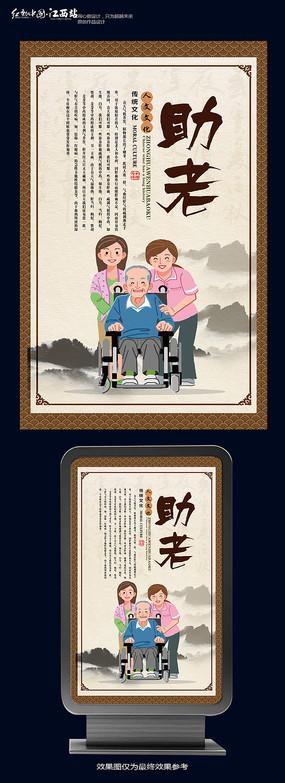 中国风助老社区宣传展板