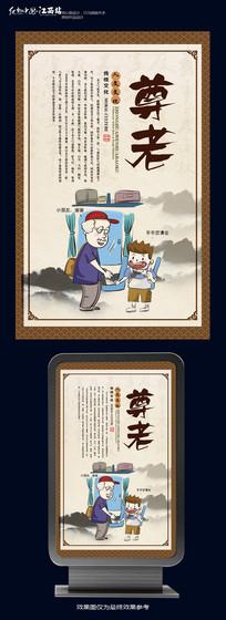 中国风尊老展板设计