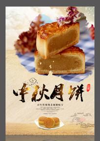 中秋月饼设计海报