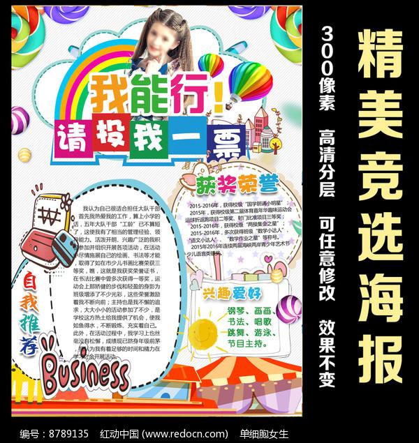 中小学生竞选海报图片