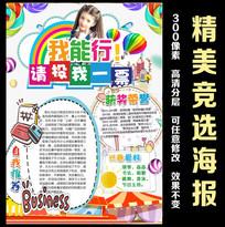 中小学生竞选海报