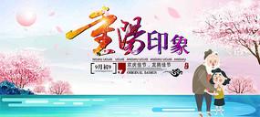 重阳节老人海报设计