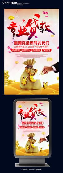 专业贷款海报宣传设计