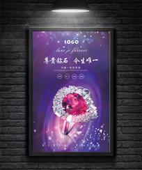 紫色唯美水晶戒指珠宝海报