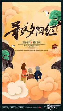 最美夕阳红重阳节宣传海报设计
