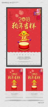 2018春节挂历台历封面海报