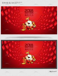 创意2018狗年新春红包海报