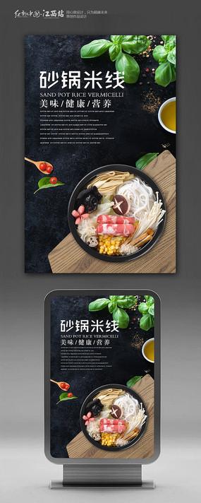创意砂锅米线活动海报