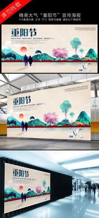 创意重阳节海报设计