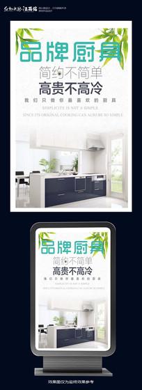 厨具宣传海报设计