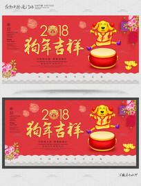 春节海报狗年台历封面年画