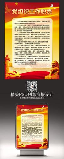 党员学习制度工作党建展板模板 PSD