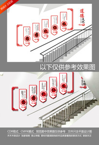 道德文化国学经典楼梯文化墙