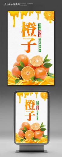 大气赣南脐橙水果宣传海报设计