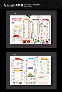 大气虾菜单