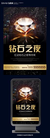 大气钻石之夜海报宣传设计