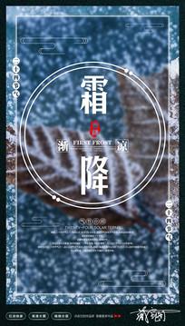 二十四节气之霜降海报设计