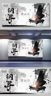 钢琴艺术水墨展板