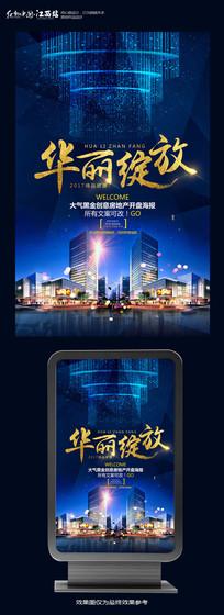 高端房地产开业促销楼盘海报