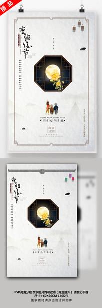 古典中国风重阳节海报设计