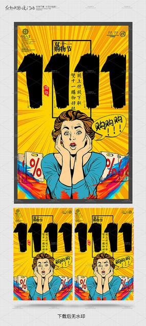 双11商场海报