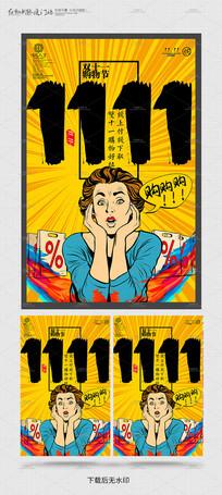 国外创意双十一海报模板