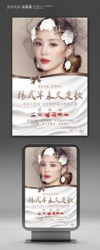 韩式半永久定妆宣传海报