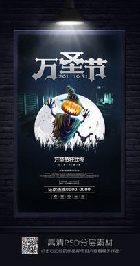 黑色恐怖万圣节海报设计