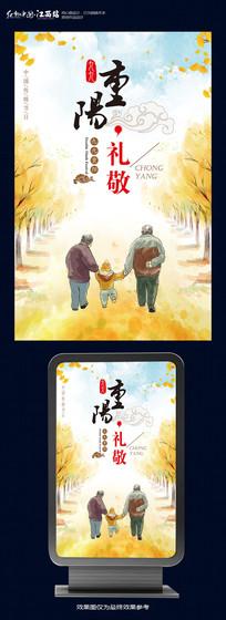 简约卡通重阳节尊老爱幼海报
