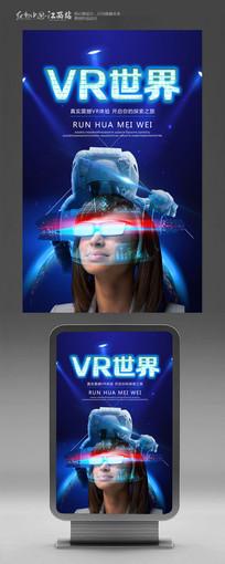 蓝色大气VR世界海报设计