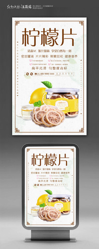 柠檬片宣传海报