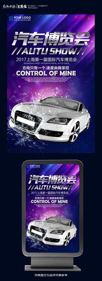 汽车博览会海报设计