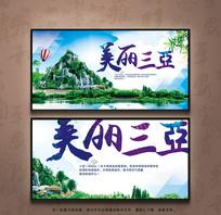 三亚旅游海报下载