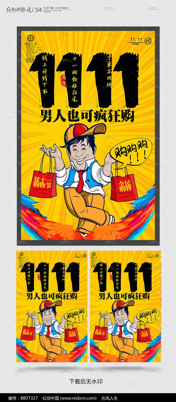 手绘双十一海报模板PSD素材下载 其它节日设计图片