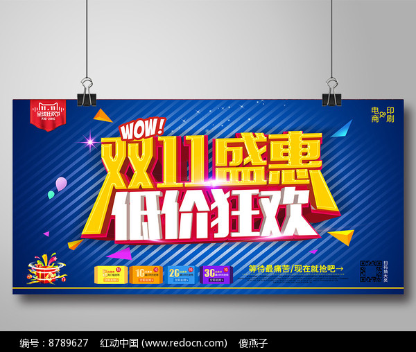 双十一盛惠海报设计PSD素材下载 pop海报设计图片