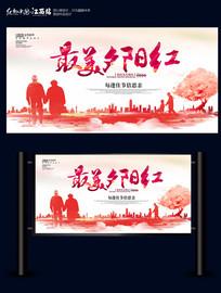 水彩最美夕阳红海报设计