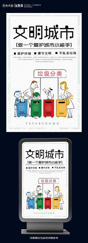 文明城市宣传海报设计