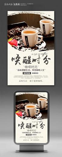意境咖啡宣传海报