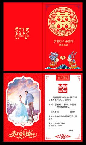 中国风结婚请柬喜帖设计