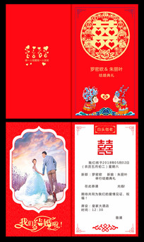 中国风结婚请柬喜帖设计 CDR