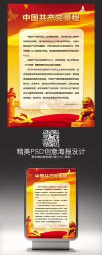 中国共产党章程展板 PSD