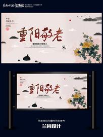 重阳节公益海报宣传画设计
